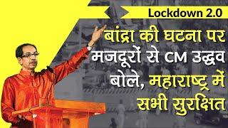Mumbai के Bandra Station की घटना पर मजदूरों से बोले Uddhav Thackeray, Maharashtra में आप सुरक्षित