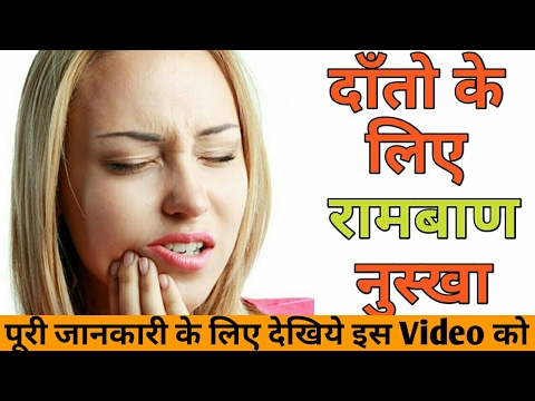 दाँतो के लिए रामबाण नुस्खा | Cure For All Dental Problems In Hindi | Toothache | Whitening Teeth |