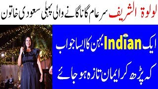 Superb reply From An Indian Sister on Loulwa Al Sharif - Latest Saudi News Updates | Jumbo TV
