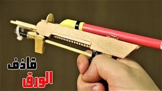كيف تصنع مسدس نصف ألي يطلق طلقات من الورق