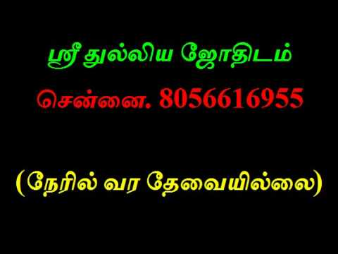 Learn Astrology In Tamil