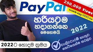 How to create paypal account in Sri Lanka 2021  |  paypal sinhala  🇱🇰