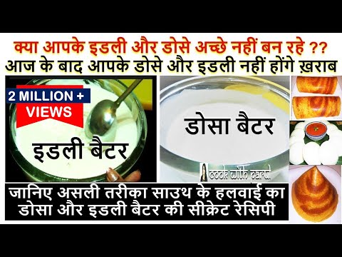 Dosa Idli Batter Recipe-How to Make perfect Batter for Soft and Spongy Dosa Idli- डोसा इडली बैटर
