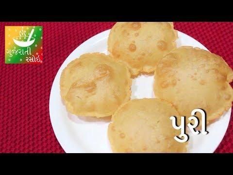 How to make Puri Recipe - પુરી બનાવાની રીત  Recipes In Gujarati   Gujarati Rasoi