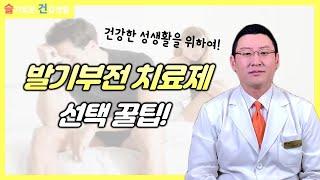 건강한 성생활을 위한 발기부전 치료제 선택 꿀팁?!