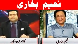 Naeem Bukhari Exclusive - On The Front - 27 February 2017 - Dunya News
