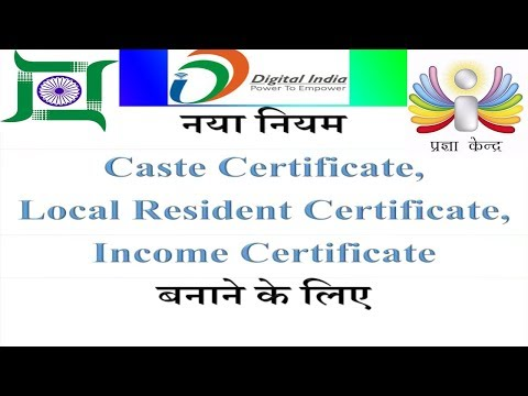 New Rules of Caste Certificate, Local Resident Certificate, Income Certificate
