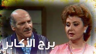 مسلسل ״برج الأكابر״ ׀ حسن عابدين – ليلى طاهر ׀ الحلقة 01 من 15