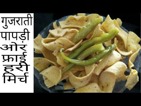 Gujrati papdi recipe in hindi by Rasoi Ghar