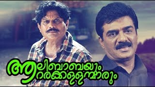 Aalibabayum Aarara Kallanmarum | Malayalam Full Movie | Malayalam Movie Online 2017