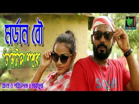 Xxx Mp4 মর্ডান বৌ ডিজিটাল শশুর IModern Bou Digital Shosur I Bangla Short Film I 2019 3gp Sex