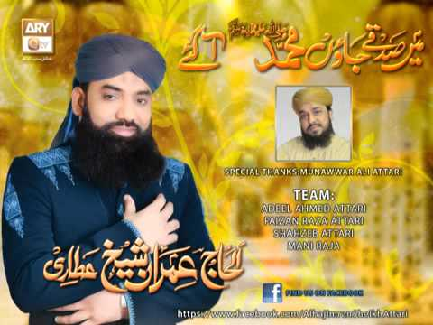Marhaba ya mustafa owais raza qadri mp3 free download
