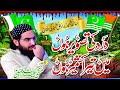 MAIN TERA KASHMEER HUN    New Nazam 2019    By Mufti Saeed Arshad Al Hussaini