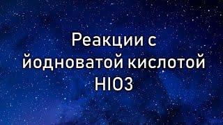 Download Реакции с йодноватой кислотой HIO3 (reactions with iodic acid) Video