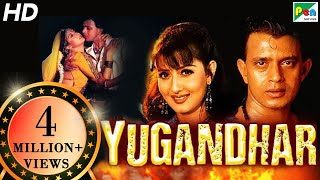 Yugandhar | Full Movie | Mithun Chakraborty, Sangeeta Bijlani | HD 1080p