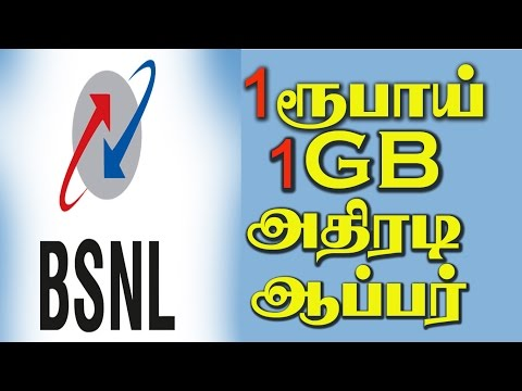Recharge Rs.1/ Get 1GB Data free | Bsnl upcoming offer | Bsnl 2017 latest 3G offer