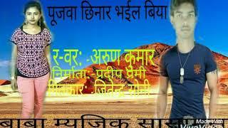 Poojwa bhail biya chhinar