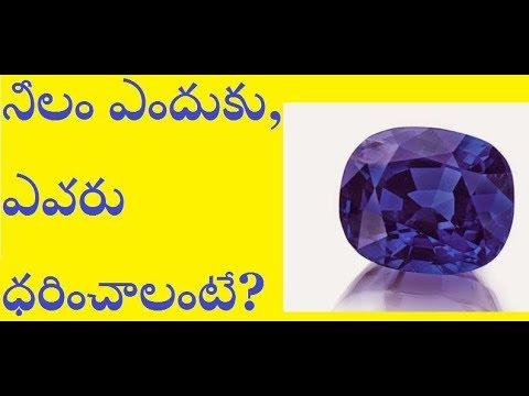 నీలం ఎందుకు ఎవరు ధరించాలంటే, Who can wear blue sapphire.