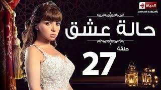مسلسل حالة عشق - الحلقة السابعة والعشرون - مي عز الدين   Halet 3esh2 Series - Ep 27