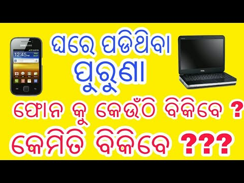 Odia || How to Sell and where to Sell your used smartphone and laptop ? | Odia Play Store