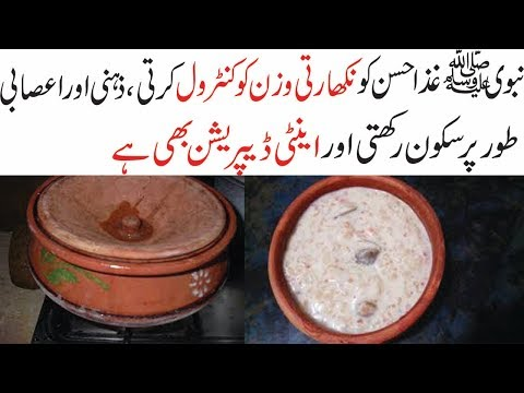 HEALTH BENEFITS OF TALBINA||TALBINA RECIPE||HEALTH AND BEAUTY TIPS IN URDU