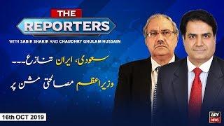 The Reporters | Sabir Shakir | ARYNews | 16 October 2019