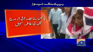 Mohasin Abbas Aur Fatima Sohail Ki SP Cant Ke Daftar Amad