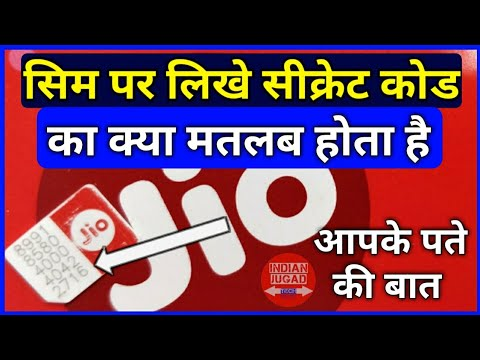 Sim Card 19 Digit Number | All information about 19 digit ICCID number of Sim Cards