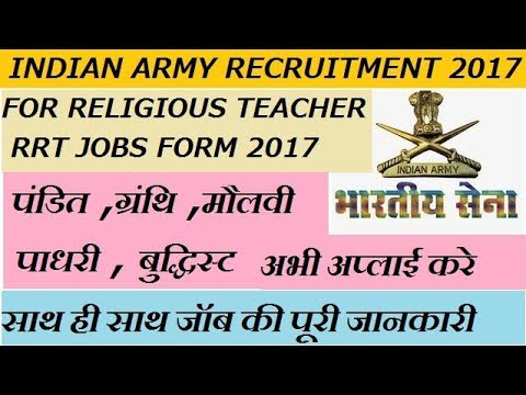 INDIAN ARMY RECRUITMENT 2017 For RELIGIOUS TEACHER RRT JOBS | APPLY ONLINE |