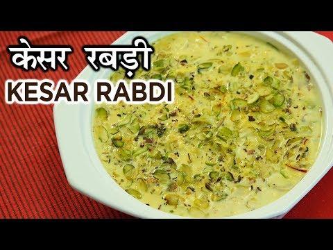 हलवाई  जैसी केसर रबड़ी - Kesar Rabri Recipe In Hindi - Indian Dessert Recipe - Rabri Recipe - Seema