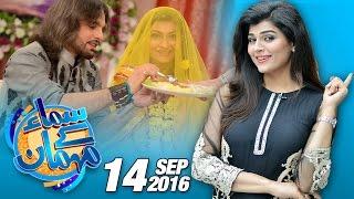 Jana Malik Aur Noman Javed   Samaa Kay Mehmaan   14 Sept 2016