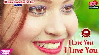 New Maithili Video Song 2019 || I Love You I Love You || Singer Sunil Jhakas || Ft. Rojina Xettri