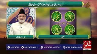 Subh E Noor | Hazrat Abu Bakar Siddique ka Ishaq e Rasool (PBUH) - 13 March 2018 - 92NewsHDPlus