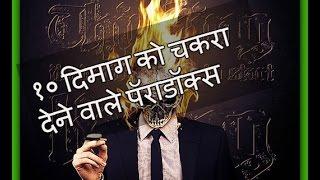 १० दिमाग को चकरा देने वाले पॅराडॉक्स | 10 Mind Blowing Paradoxes in Hindi