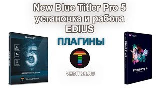 NewBlueFX Titler Pro 2019 Free Download For Edius and