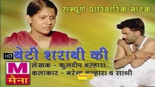 Beti Sharabi Ki || बेटी शराबी की || Haryanvi Full Natak Film Movies