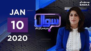 Berozgari ka sataya Mir Hassan | Sawal with Amber Shamsi | | 10 January 2020
