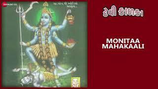 Monitaa Mahakali | Full Audio | Devi Kalka | Gujarati Devotional Songs
