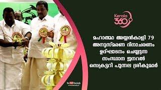 KPMS Ayyankali 79th reminiscence inauguration at Ernakulam Townhall | #Kerala360