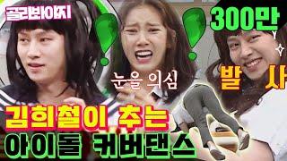 [골라봐야지] 초고성능 음악 검색기☞ 김희철(kim Hee Chul)이 추는 걸그룹 커버댄스♥ #아는형님 #JTBC봐야지