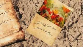 Beautiful poetry/song for Imam Mahdi in Persian مناجات زیبا با امام زمان عجل الله فرجه