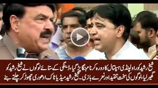 Sheikh Rasheed Talk About Dengue