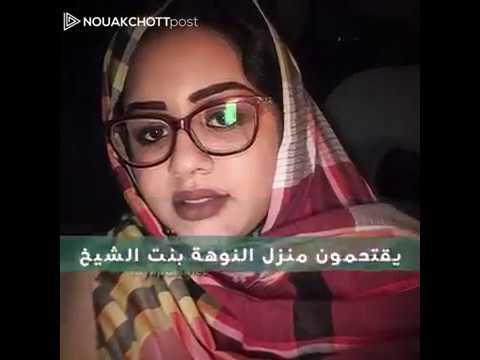 Xxx Mp4 قصة اختظاف فتاة موريتانية من غرفة نومها 3gp Sex