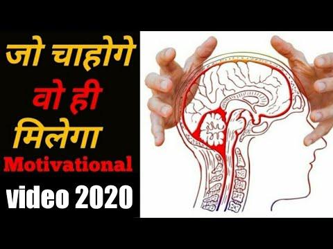 जो चाहोगे वो ही मिलेगा   Power Of Subconscious Mind In Hindi   Motivational Video 2018 Hindi