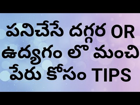 How to success in job in Telugu? How to get success in Job in Telugu