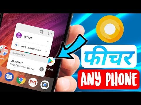 Android O Latest AMAZING Feature for All Android Phones🔥