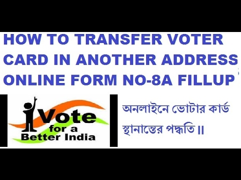 How To  transfer your voter card in another addressকিভাবে অন্যত্র ভোটার কার্ড স্থানান্তর করবেন।