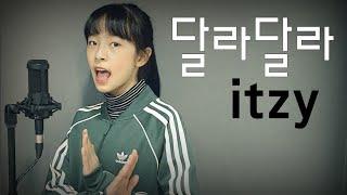 Download 달라달라 (있지) DALLA DALLA (itzy) Cover by singing HARAM Video