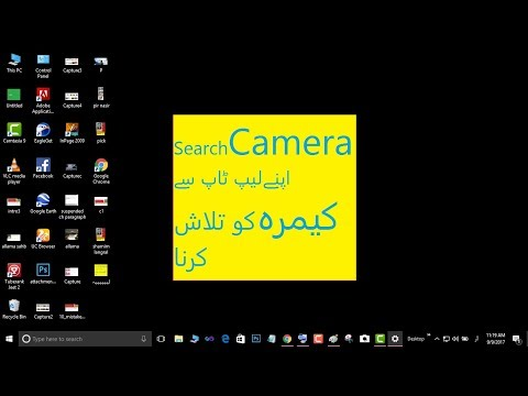 how to open camera on laptop in Urdu-Hindi