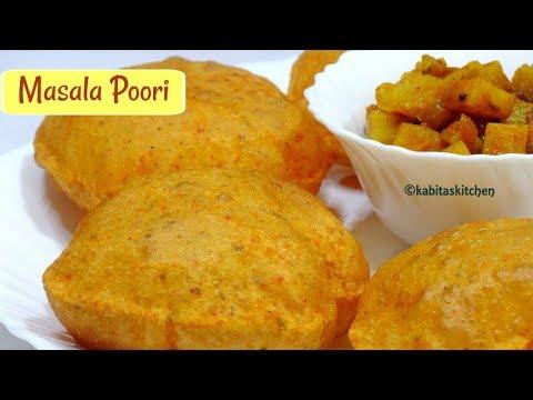 Masala Poori Recipe   चटपटी मसाला पूरी   Kids Lunch box Recipe   Spicy Poori Recipe   kabitaskitchen